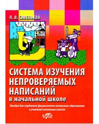 Система изучения непроверяемых написаний в начальной школе