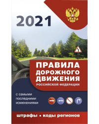 Правила дорожного движения Российской Федерации с самыми последними изменениями на 2021 год