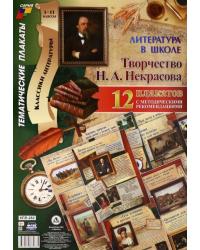 """Комплект плакатов """"Литература в школе. Творчество Н.А. Некрасова"""", 12 штук"""