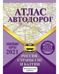Атлас автодорог. Россия, страны СНГ и Балтии (приграничные районы). 2021
