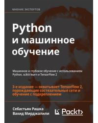 Python и машинное обучение. Машинное и глубокое обучение с использованием Python, scikit-learn и TensorFlow-2