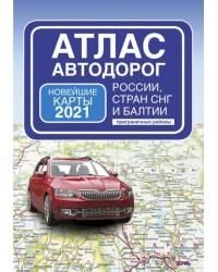Атлас автодорог России, стран СНГ и Балтии (приграничные районы). Новейшие карты 2021
