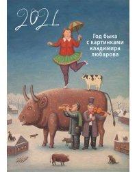 "Календарь ""Год быка с картинками Владимра Любарова"" на 2021 год"