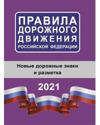 Правила дорожного движения Российской Федерации на 2021 год