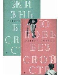 Мировой классический бестселлер. Комплект в 2-х книгах: Любовь без свойств. Жизнь без свойств (количество томов: 2)