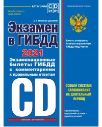 Экзамен в ГИБДД. Категории C, D, подкатегории C1, D1 на 2021 год