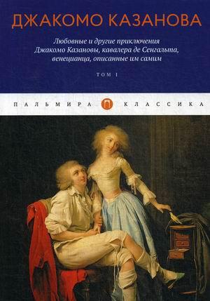 Любовные и другие приключения Джакомо Казановы, кавалера де Сенгальта, венецианца, описанные им самим. Том 1