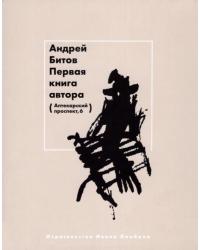 Первая книга автора