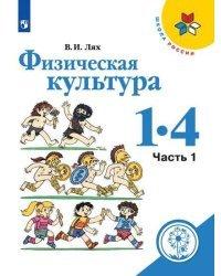 Физическая культура. 1-4 классы. В 2-х частях. Часть 1 (для слабовидящих обучающихся)