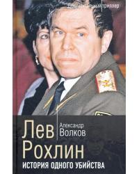 Лев Рохлин. История