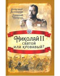 Николай II. Святой