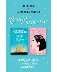 Две книги о настоящем счастье. Ветер перемен (комплект из 2 книг) (количество томов: 2)