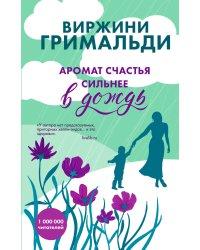 Две книги о настоящем счастье. Предчувствие любви (комплект из 2 книг) (количество томов: 2)