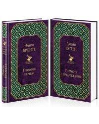 Грозовой перевал. Гордость и предубеждение (комплект из 2 книг) (количество томов: 2)