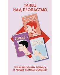 Танец над пропастью (комплект из 3 книг) (количество томов: 3)