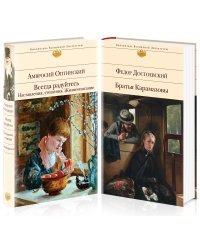 Братья Карамазовы. Всегда радуйтесь (комплект из 2 книг) (количество томов: 2)