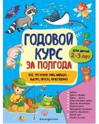 Годовой курс за полгода: для детей 2-3 лет