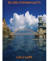 По обе сто моста. Сон о море/Русалки крымского моста