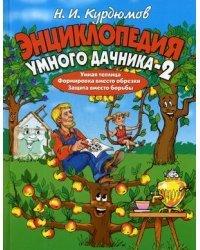 Энциклопедия умного дачника-2