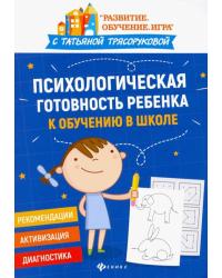Психологическая готовность ребенка к обучению в школе