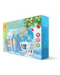 Большой новогодний подарок. Страны и флаги. Карта-пазл + атлас с наклейками + набор игровых карточек