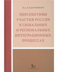 Перспективы участия России в глобальных и региональных интеграционных процессах