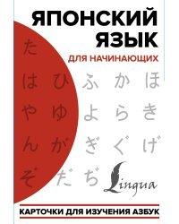 Японский язык для начинающих. Карточки для изучения азбук