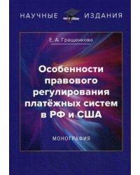 Особенности правового регулирования платежных систем в РФ и США. Монография