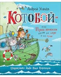 """""""Котобой"""", или Приключения котов на море и на суше (с автографом автора)"""