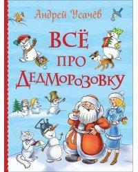 Все про Дедморозовку (все истории, с автографом автора)