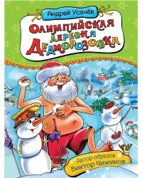 Олимпийская деревня Дедморозовка (с автографом автора)