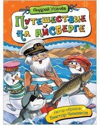 Путешествие на айсберге (с автографом автора)