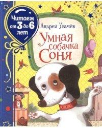 Умная собачка Соня. Читаем от 3 до 6 лет (с автографом автора)