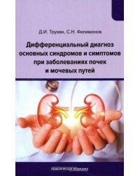 Дифференциальный диагноз основных синдромов и симптомов при заболеваниях почек и мочевых путей. Учебное пособие