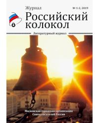 Российский колокол. Литературный журнал. Выпуск № 1-2, 2019