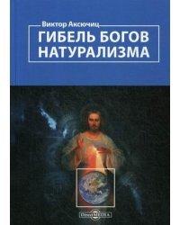 Гибель богов натурализма. Пределы науки и фиаско научного мировоззрения