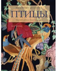 Вышитые шедевры: птицы. Лучшие работы коллекции «Гильдии вышивальщиц»