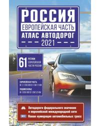 Россия. Европейская часть. Атлас автодорог. 2021