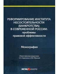 Реформирование института несостоятельности (банкротства) в современной России: проблемы правовой эффективности. Монография
