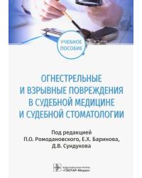 Огнестрельные и взрывные повреждения в судебной медицине и судебной стоматологии