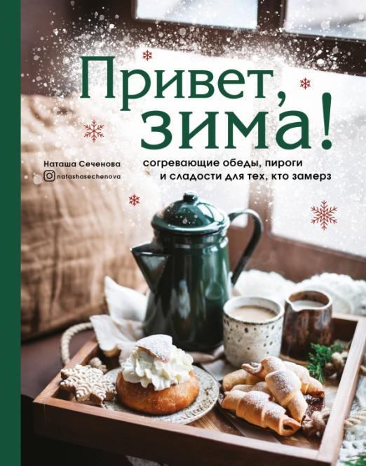 Привет, зима! Согревающие обеды, пироги и сладости для тех, кто замерз