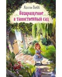 Возвращение в таинственный сад