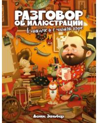 Разговор об иллюстрации в пижаме и с чашкой кофе