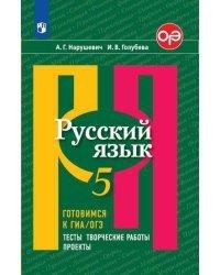 Русский язык. Готовимся к ГИА/ОГЭ. Тесты, творческие работы, проекты. 5 класс (новая обложка)