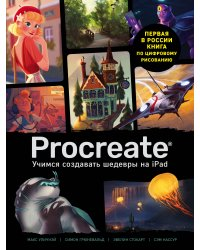 Procreate. Учимся создавать шедевры на Ipad