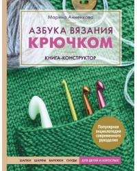 Азбука вязания крючком. Книга-конструктор