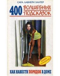 400 волшебных подсказок, как навести порядок в доме. Книга-помощник
