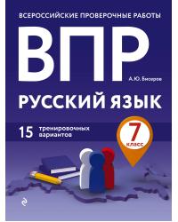 ВПР. Русский язык. 7 класс. 15 тренировочных вариантов