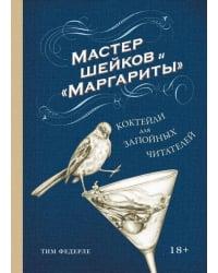 """Мастер шейков и """"Маргариты"""". Коктейли для запойных читателей"""