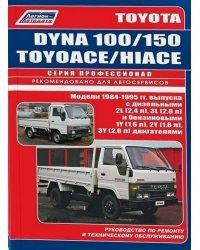 Toyota Dyna 100, 150, ToyoAce, HiAce. Модели 1984-1995 гг. выпуска. Устройство, техническое обслуживание и ремонт